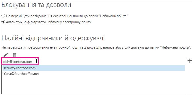 Додавання надійного відправника в Outlook Web App