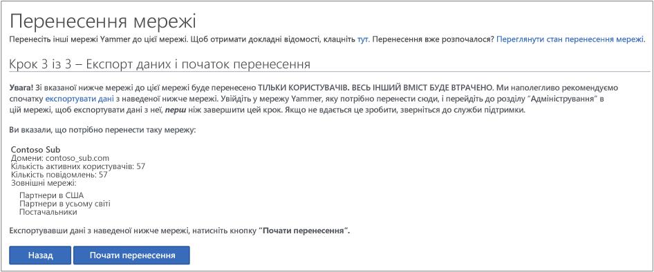 Знімок екрана: крок 3 із 3– експорт даних і початок перенесення