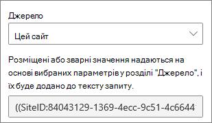 Значення SiteID та веб-ідентифікаторів для користувацьких запитів