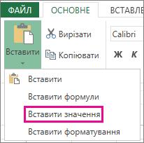 """Команда """"Вставити"""" з пунктом """"Вставити значення"""" у веб-програмі Excel Web App"""