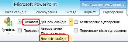 """Параметр """"Для всіх слайдів"""" для аудіофайлу в PowerPoint2010"""