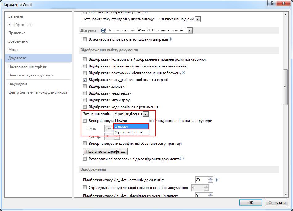 """На екрані """"Додатково"""" встановіть для параметра """"Затінення полів"""" значення """"Завжди""""."""