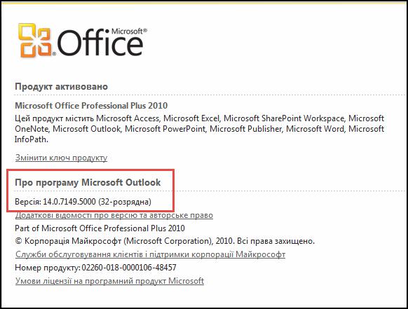 """Знімок екрана: сторінка, на якій можна перевірити версію програми Outlook2010 у розділі """"Про програму Microsoft Outlook"""""""