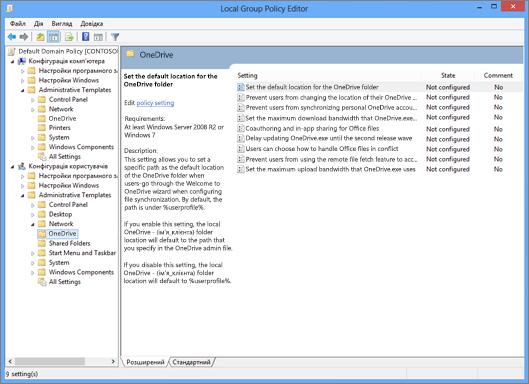 Параметри OneDrive у політики керування редактора групи