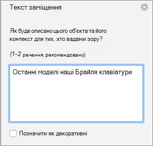 Область тексту у програмі Word