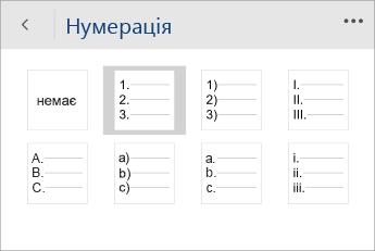 """Знімок екрана: меню """"Нумерація"""" в програмі Word Mobile із виділеним параметром """"Стиль нумерації"""""""
