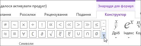 """Клацніть піктограму """"Додатково"""", щоб побачити додаткові математичні символи"""