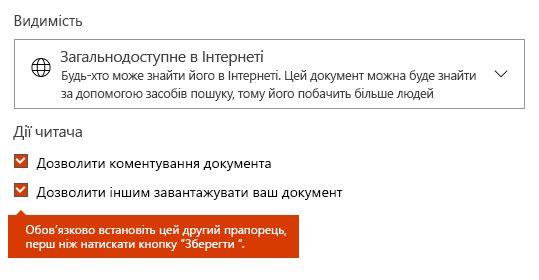 Параметр завантаження документа в службі Docs.com