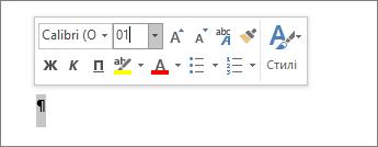 Установлення розміру шрифту значення1