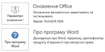 """Якщо Office інстальовано за допомогою технології """"Office умить"""", відомості про програму й оновлення виглядають ось так."""