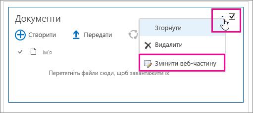 Змінення назви бібліотеки документів