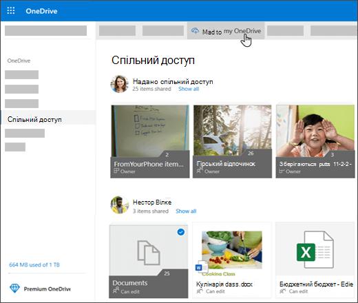 Додавання спільної папки до OneDrive