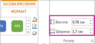 поля ''висота'' й ''ширина'' на вкладці ''формат'' у розділі ''засоби креслення''