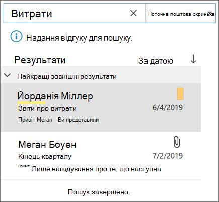 """Використання функції """"Пошук"""" для пошуку електронної пошти в програмі Outlook"""