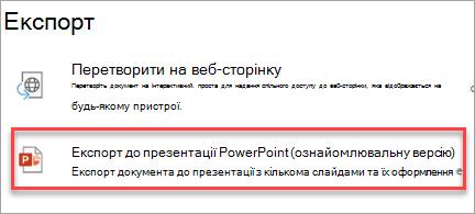 Експорт до PowerPoint презентації