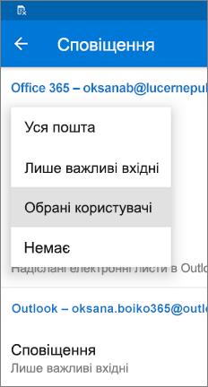 Сторінка сповіщень з виділеними улюбленими користувачами