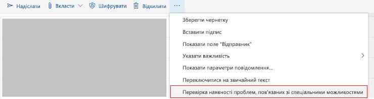 """Перевірка доступності в Outlook Online для засобу """"проблеми спеціальних можливостей"""""""