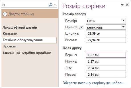 Збереження сторінки як шаблону