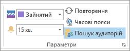 "Кнопка ""Пошук аудиторій"" у програмі Outlook2013"