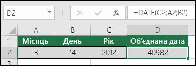 Функція DATE. Приклад1