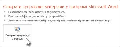 Створити супровідні матеріали у програмі Word