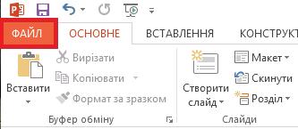 """Перейдіть на вкладку """"Файл"""" у верхній лівій частині екрана."""