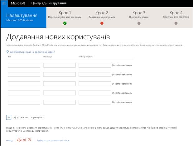 Знімок екрана: два нових користувачі, додані в майстрі налаштування