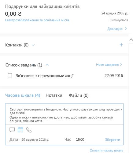 Додавання нової дії в Outlook Customer Manager