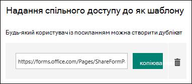 Форма шаблон URL-адресу посилання поруч із кнопкою копіювання та видалення кнопки.