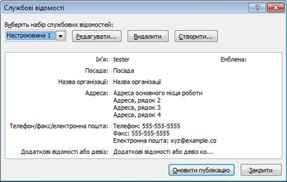 редагування набору службових відомостей у програмі publisher 2010