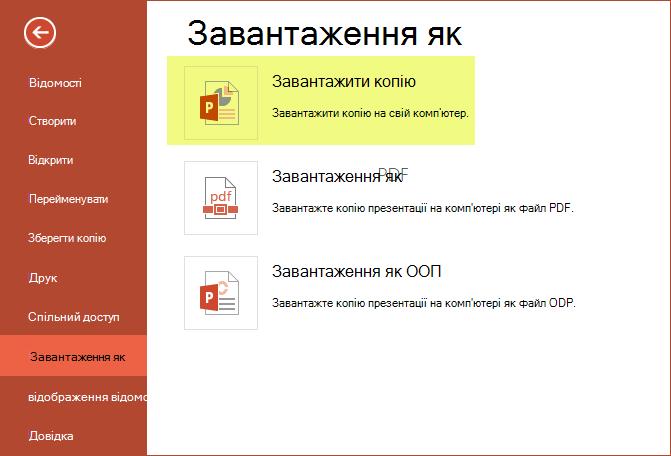 Використання завантаження копії на сторінці, щоб зберегти презентацію з комп'ютером