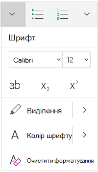"Меню ""шрифт"" смартфона"