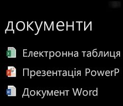 Коли запущено Office Remote, документи з робочого стола відображаються на пристрої Windows Phone