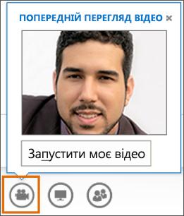 Знімок екрана із зображенням кнопки ''Запустити моє відео'' в нараді з попереднім переглядом відео