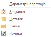 """Щоб переглянути параметри переходів, на панелі швидкого доступу клацніть піктограму """"Більше"""" (три крапки)"""