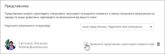 """Знімок екрана: прапорець """"Дозволити представнику переглядати приватні події"""""""