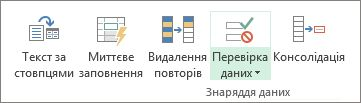 """Параметр """"Перевірка даних"""" у групі """"Знаряддя даних"""" на вкладці """"Дані"""""""