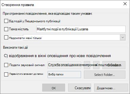 Створення правила в програмі Outlook