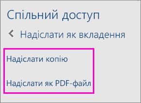 """Зображення з двома параметрами в області """"Спільний доступ"""" для надсилання копії документа або PDF-файлу"""