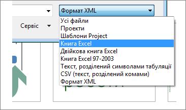 Вибір книги Excel, яку потрібно відкрити для даних