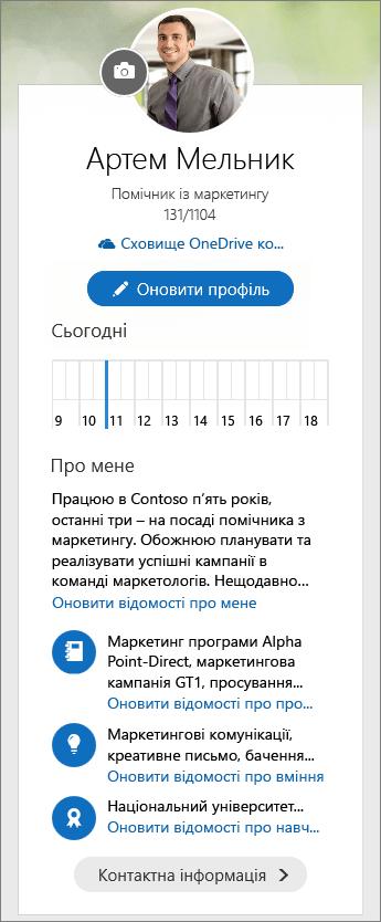 """Знімок екрана: стандартний вміст області """"Про мене"""" на панелі перемикання Delve."""