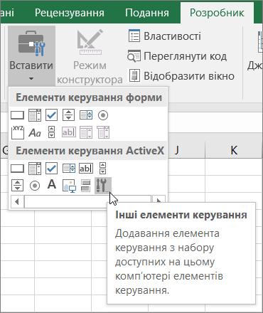 Елементи керування ActiveX на стрічці