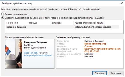 Якщо у вас є повторювані контакти, програма Outlook запитає, чи потрібно оновлювати його.