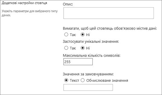 Варіанти для одного рядка текстового стовпця