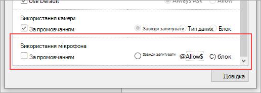 """Змінення параметра """"Дозволити""""."""