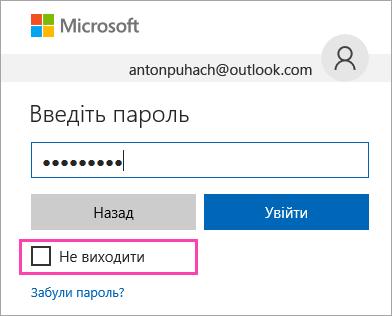"""Знімок екрана: прапорець """"Не виходити"""" на сторінці входу в Outlook.com"""