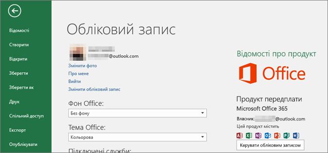 """Обліковий запис Microsoft, пов'язаний із пакетом Office, відображається у вікні """"Обліковий запис"""" програми Office"""