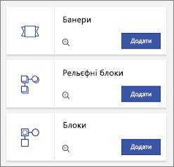 Список наборів фігур