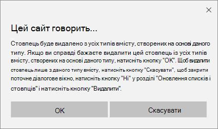 Запит на підтвердження SharePoint під час видалення стовпця з типу вмісту сайту для всіх типів вмісту на основі цього типу