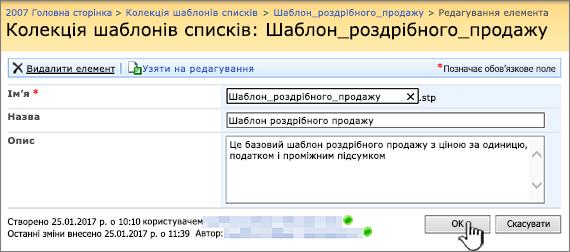 Редагування діалогове вікно шаблону списку